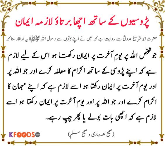Parosion Kay Sath Husne Salook