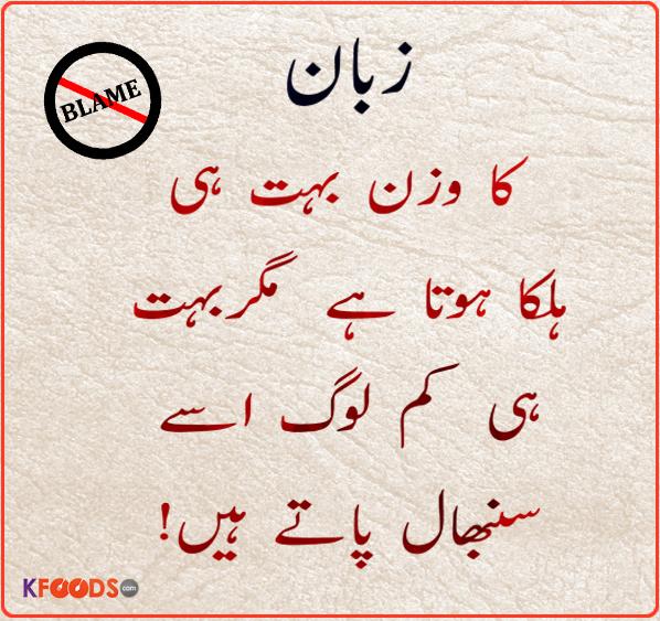 Zaban Ka Wazan Aqwal E Zareen Kfoods Com