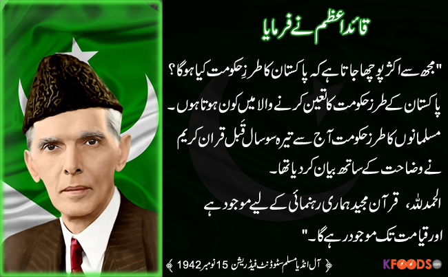 essay on quid e azam Our great beloved leader is a quaid-e-azam 25 december day speech essay in urdu and english of complete details of the bani-e-pakistan quaid-e-azam muhammad ali jinnah was born on 25th december, 1876 in vazeer mansion karachi pakistan.