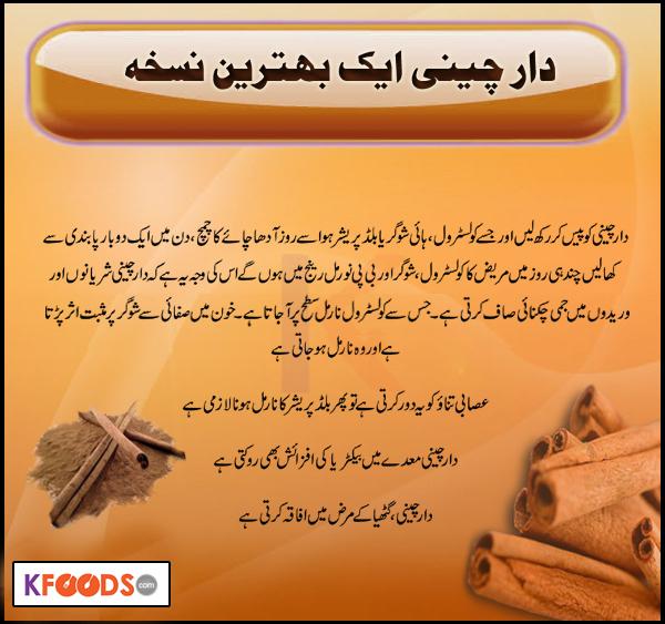 Darchini Cinnamon Health Benefits Health Tips Kfoods Com