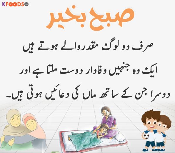 Sirf Do Log Muqaddar Waly Hoty Hain