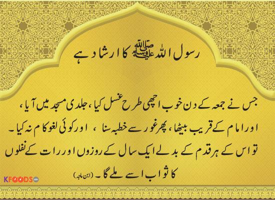 Namaz-e-Juma Ki Fazilat | Islamic Photos kfoods com