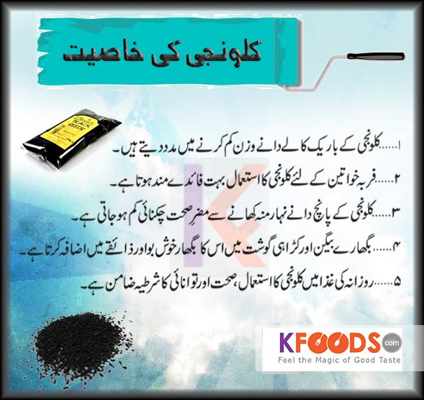 Kalonji Benefits in Urdu ! | Health Tips kfoods.com