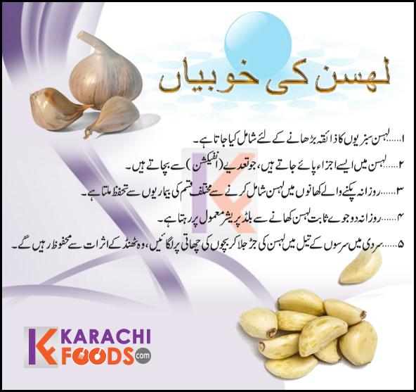 Lehsun ke Khubiyan! | Health Tips kfoods.com