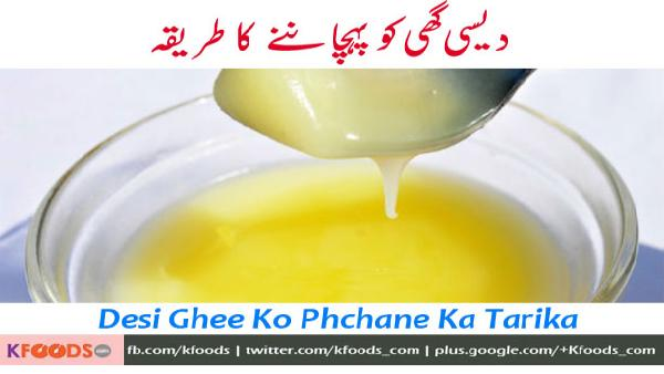 How to check purity of Pure Ghee