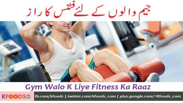 Gym Walo k liye Fitness ka Raaz