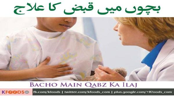Sujok Therapy for Constipation and Diarrhea | Urdu Totkay