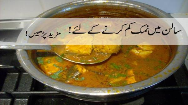 How to Reduce Excess of Salt  In Curry