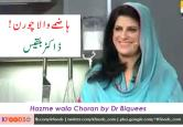 Hazme wala Choran by Dr Biquees