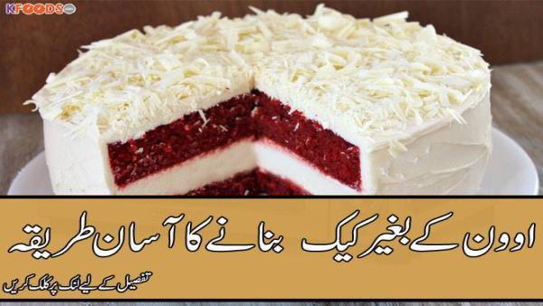 Without Oven Cake Banane Ka Tarika By Chef Asad