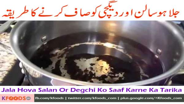 Jala hova Salan or Degchi ko Saaf Karne ka Tarika
