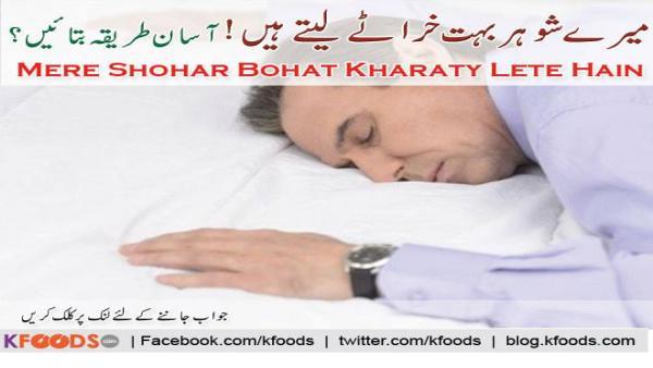 Homemade Snore Treatment Tip | Kharate Ka Ilaj | KFoods