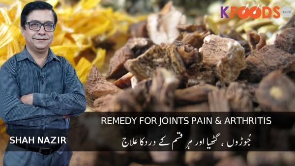 Remedy for Joints Pain and Arthritis | KFoods