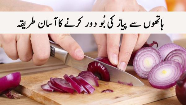 How to remove onion Smell from Hand!